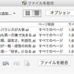 IllustratorファイルをAcrobatで開くメリット