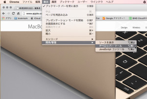 Chromeのデベロッパーツールを表示