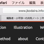 SafariのアドレスバーにURL全体を表示させよう