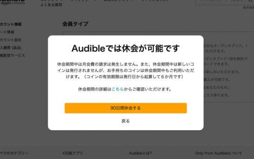 audible休会画面3